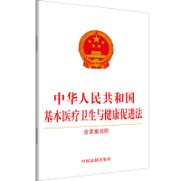 中华人民共和国基本医疗卫生与健康促进法(含草案说明)