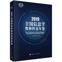 2019全国信息学奥林匹克年鉴