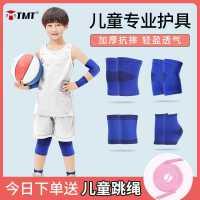 儿童运动护膝防摔护肘薄款透气套装篮球护具护腕足球装备男夏季女kb6