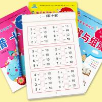 强国幼教数学专项练习全四册 凑十法/借十法/解决问题/分解与组成 入学准备系列3-6岁