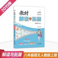 教材解读与拓展 八年级语文 人教版 上册