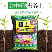 【支持礼品卡】花卉植物盆栽泥土基质多肉土阳台种菜种植土壤营养土通用大包有机 jw6