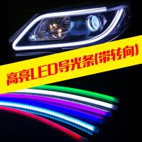 汽车高亮日行灯led导光灯双色转向眉灯泪眼灯软灯条日间装饰灯带
