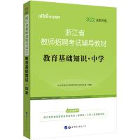 中公教育2020浙江省教师招聘考试辅导教材教育基础知识中学