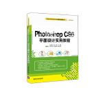 Photoshop CS6平面设计实用教程 尤凤英,李明 清华大学出版社