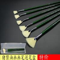 毕加索扇形笔绿色杆猪毛油画猪鬃笔套装底刷水粉油画水彩笔