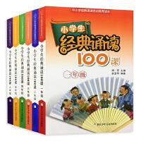 现货 全6册小学生经典诵读100课 一年级二三四五六年级 12345年级小学生课外阅读书籍新语文读本日有所诵古诗词诵读