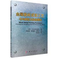 金属板材成形工艺:本构模型及数值模拟