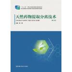 天然药物提取分离技术(第2版)
