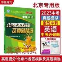 包邮现货2020年版北京市各区模拟及真题精选 中考英语 新课标版