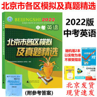 现货2021版北京市各区模拟及真题精选 中考英语 新课标版 赠纠错本+词汇手册