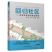 """""""养老之路""""系列丛书・辑・共建家园・回归社区:世界养老项目建设解析"""