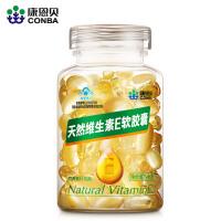 康恩贝天然维生素E软胶囊120粒/瓶+维生素C香橙味咀嚼片100粒/瓶