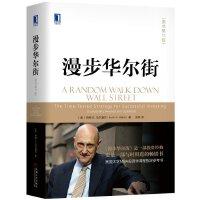 漫步华尔街(原书第11版)经融投资 投资理论 经济学