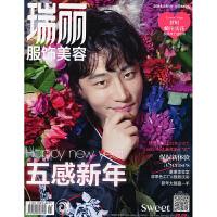 瑞丽服饰美容2018年1期 封面黄轩 期刊杂志