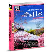 图说天下国家地理系列全球最美的地方精华特辑 游遍日本 旅游指南 自助旅游攻略图书要看的旅行梦想清单 畅销书籍