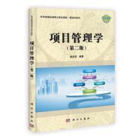 【二手书旧书8成新】项目管理学 (第二版)戚安邦 9787030363756