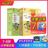 逻辑狗 小学基础版7-8岁(带一块10钮操作板)儿童思维训练益智玩具早教启蒙玩具卡