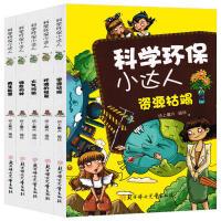全套5册科学环保小达人再生能源/大气污染/环境的报复/资源枯竭/濒危物种儿童漫画书7-8-9-10-12岁物理科普百科小学生课外阅读书籍