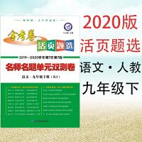 2020版金考卷活页题选九年级语文下册RJ人教版名师名题单元双测卷
