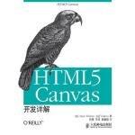 HTML5 Canvas开发详解 [美]Steve Fulton Jeff Fulton 人民邮电出版社 978711