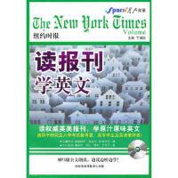 星火_读报刊学英文(纽约时报)(1张)