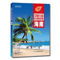 2020年中国分省系列地图册-海南