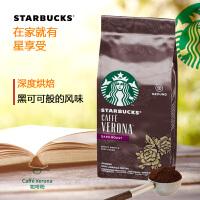 星巴克咖啡豆家享原装进口佛罗娜Caffe Verona新鲜现磨咖啡粉200g
