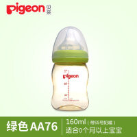 PPSU宽口径婴儿奶瓶宝宝吸管奶瓶160/240ml塑料耐摔可配手柄