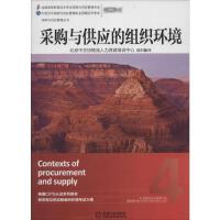 采购与供应的组织环境 机械工业出版社