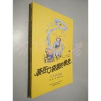 【旧书二手书9品】装在口袋里的爸爸-天气控制器 /杨鹏 春风文艺出版社