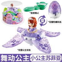 迪士尼舞动公主白雪艾莎美人鱼灰姑娘苏菲亚娃娃女孩陀螺玩具儿童 新品上市