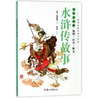 水浒传故事(插图注音释义)/少年名著馆 浙江古籍出版社