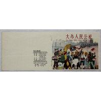 1958 天津美术出版社 《大办人民公社》封页 连环画