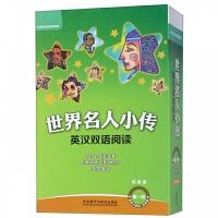 世界名人小传英汉双语阅读(第1级适合小学4\5年级可点读共10册)