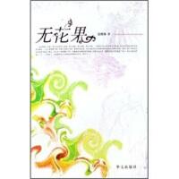 【新书店正版】无花果 曹珊 华文出版社 9787507520538