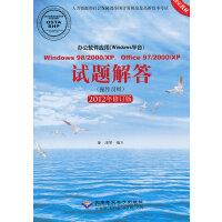 Windows 98/2000/XP, Office 97/2000/XP试题解答(操作员级)(2012年修订版)(1
