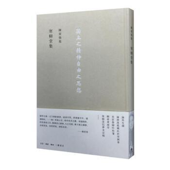 寒柳堂集 (陈寅恪收录11篇经典文章,具有极高的史料价值)