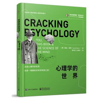 心理学的世界(pdf+txt+epub+azw3+mobi电子书在线阅读下载)