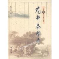 中华茶文化精品系列:龙井茶图考 赵大川著 杭州出版社[旧书]