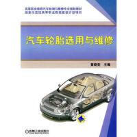汽车轮胎选用与维修 黄晓英 9787111293729 机械工业出版社教材系列