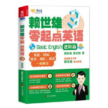 赖世雄零起点英语3进阶篇 英语大师赖世雄做你的贴身家教,轻轻松松学英语发音、对话、短文、词汇语法