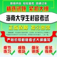 2020年海南大学生村官考试题库软件历年真题章节练习模拟考前押题