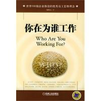 【JP】你在为谁工作 陈凯元 机械工业出版社 9787111158714