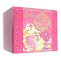 姹紫嫣红芭比新年礼盒(共6册)(精)