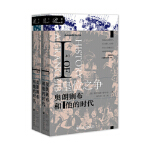 索恩丛书・皇位之争:奥朗则布和他的时代Ⅰ(套装全2册)