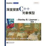深度探索C++对象模型(专注C++底层机制 优化代码 侯捷译)