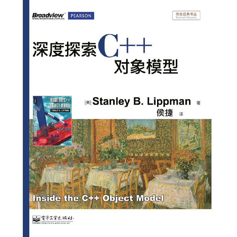 深度探索C++对象模型(专注C++底层机制 优化代码 侯捷译) Lippman代表作 侯捷代表译作 专注底层机制与代码优化