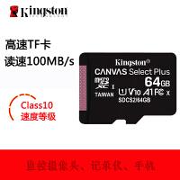 Kingston金士顿 64G手机内存卡100MB/s高速TF(Micro SD)行车记录仪tf卡64g U1 C10