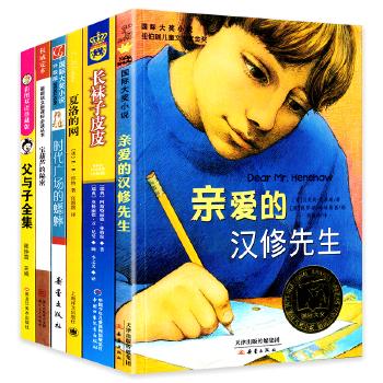 三四年级课外书全套6册 长袜子皮皮/亲爱的汉修先生/宝葫芦的秘密/父与子/夏洛的网/时代广场的蟋蟀